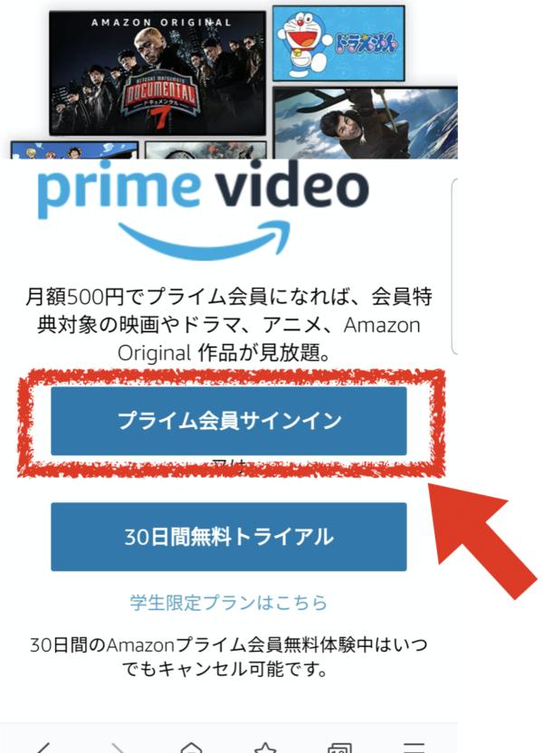プライム ビデオ 解約 アマゾン