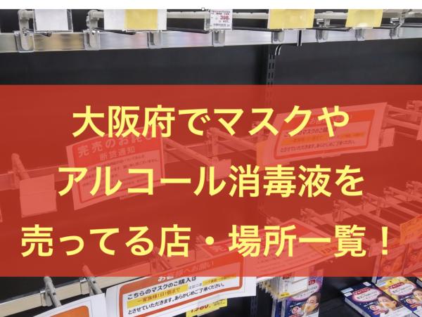 マスク どこで売っている 大阪