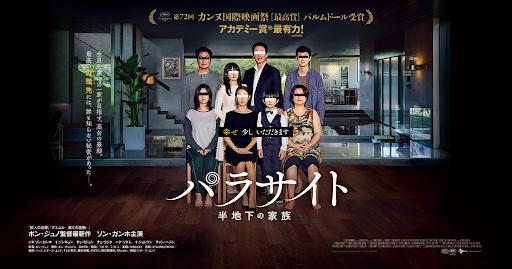映画「パラサイト半地下の家族」相関図!関係をネタバレ解説